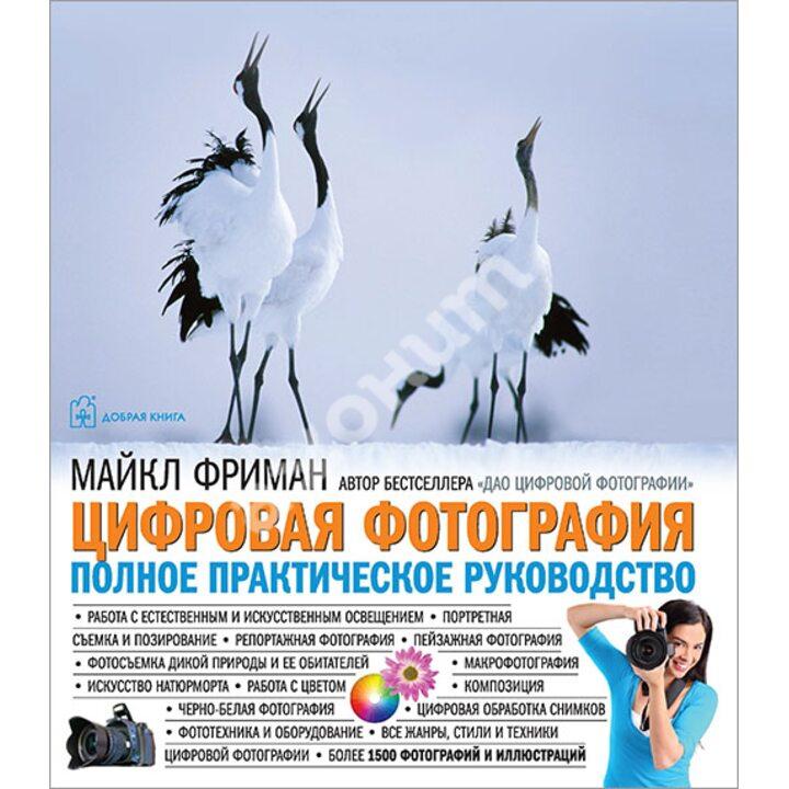 Цифровая фотография. Полное практическое руководство - Майкл Фриман (978-5-98124-534-3)