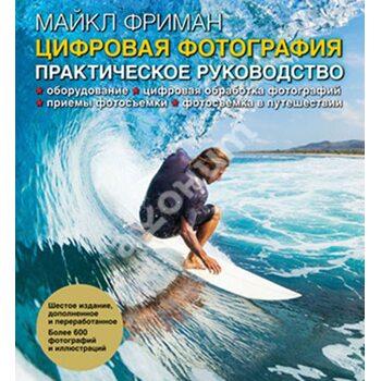 Цифрова фотографія . практичний посібник