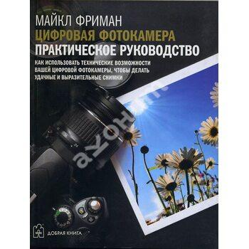 Цифрова фотокамера . практичний посібник