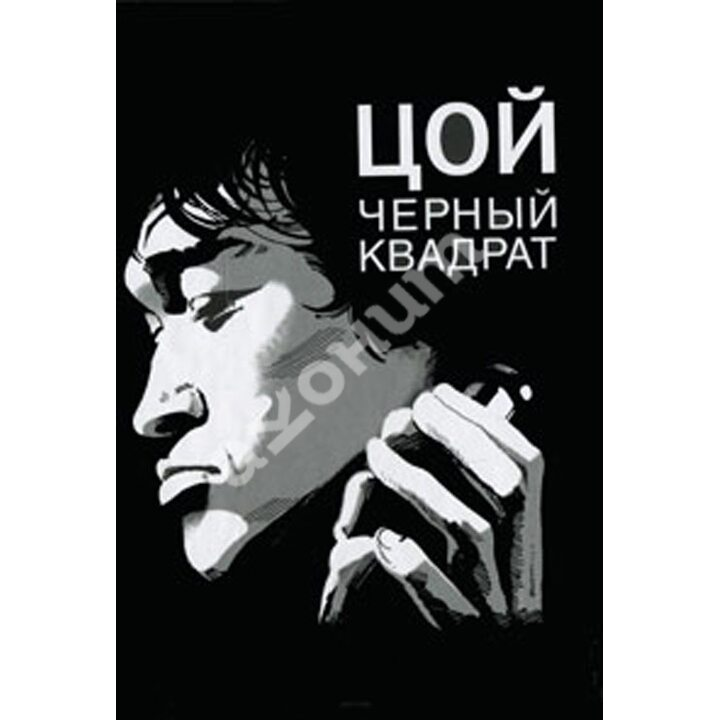 Цой. Черный квадрат - Александр Долгов (978-5-367-01295-8)