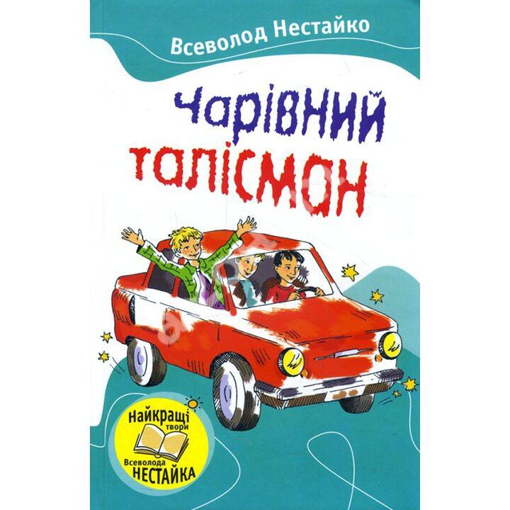 Чарівний талісман - Всеволод Нестайко (978-617-538-033-8)