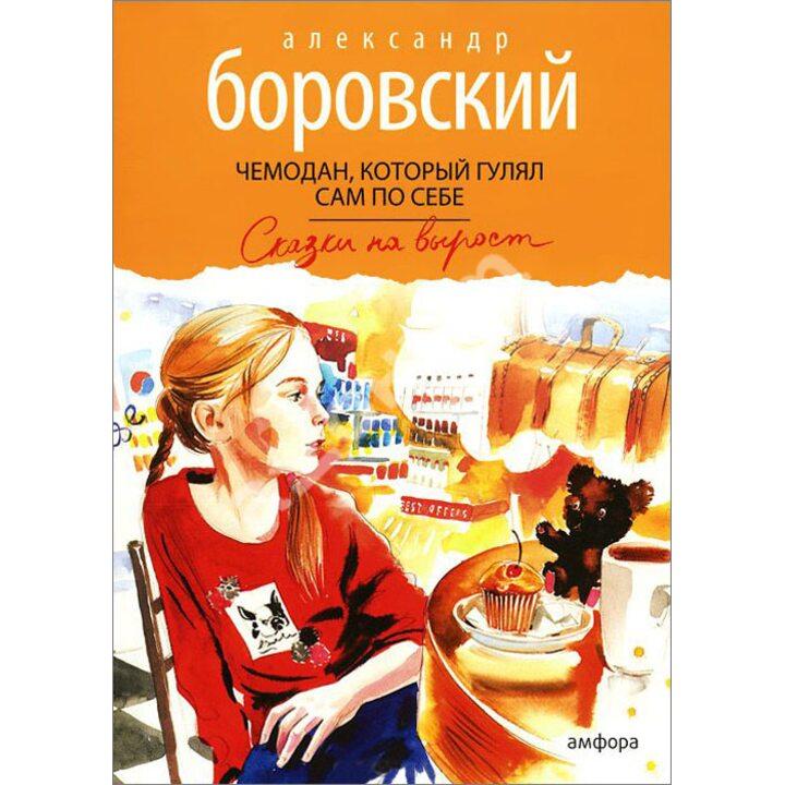 Чемодан, который гулял сам по себе - Александр Боровский (978-5-367-02934-5)