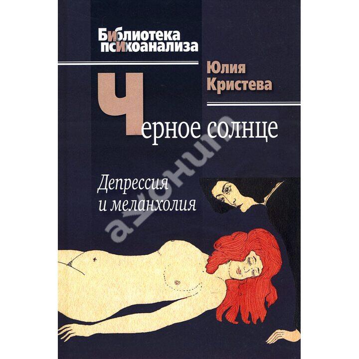 Черное солнце. Депрессия и меланхолия - Юлия Кристева (978-5-89353-326-2)