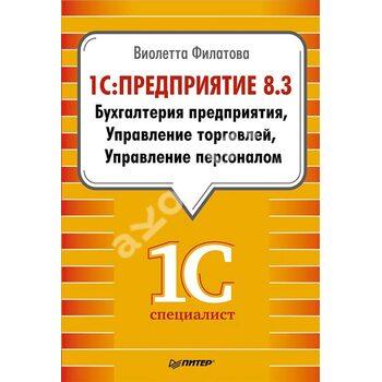 1С : Підприємство 8.3 . Бухгалтерія підприємства , Управління торгівлею , Управління персоналом