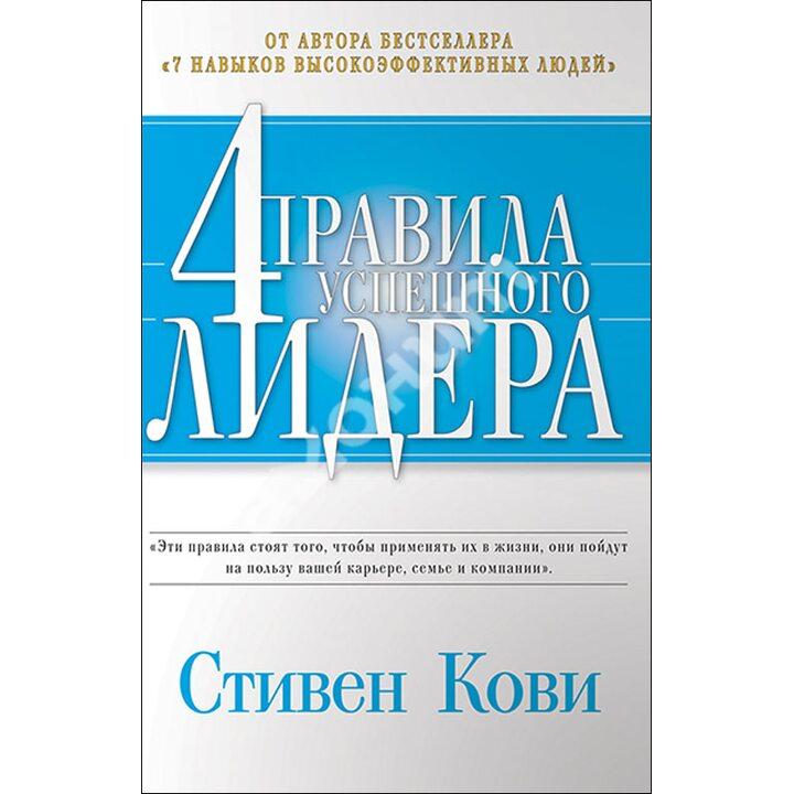 Четыре правила успешного лидера - Стивен Кови (978-5-9614-5382-9)