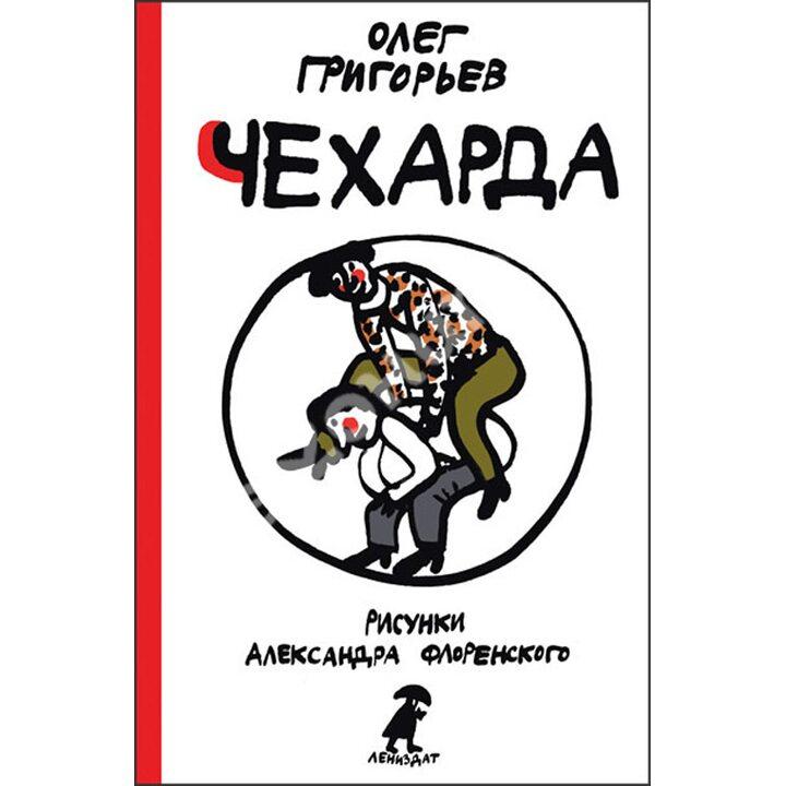 Чехарда - Олег Григорьев (978-5-4453-0167-7)