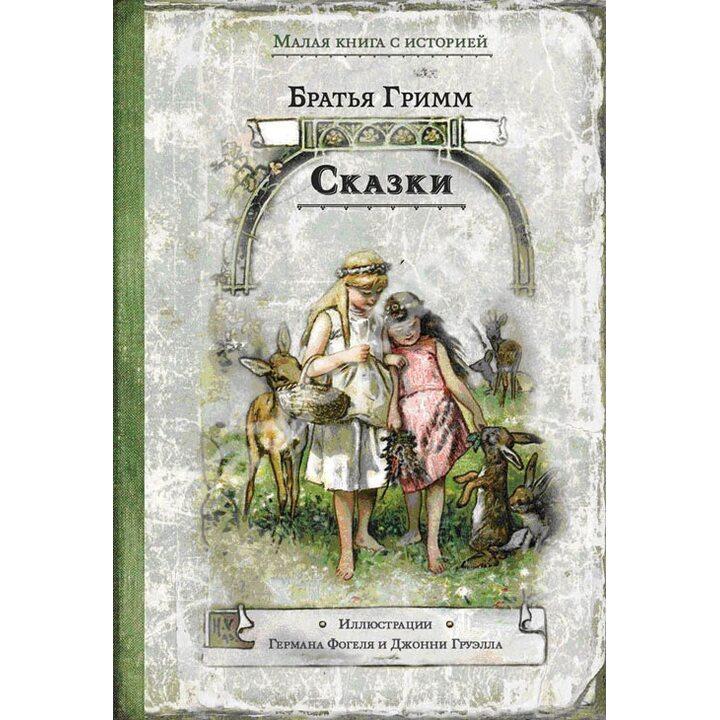 Братья Гримм. Сказки - Вильгельм Гримм, Якоб Гримм (978-5-91045-569-0)