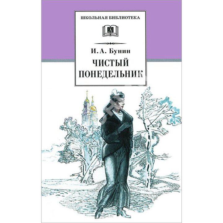 Чистый понедельник - Иван Бунин (978-5-08-004735-0)