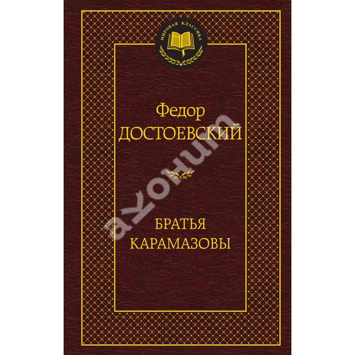 Братья Карамазовы - Федор Достоевский (978-5-389-06657-1)