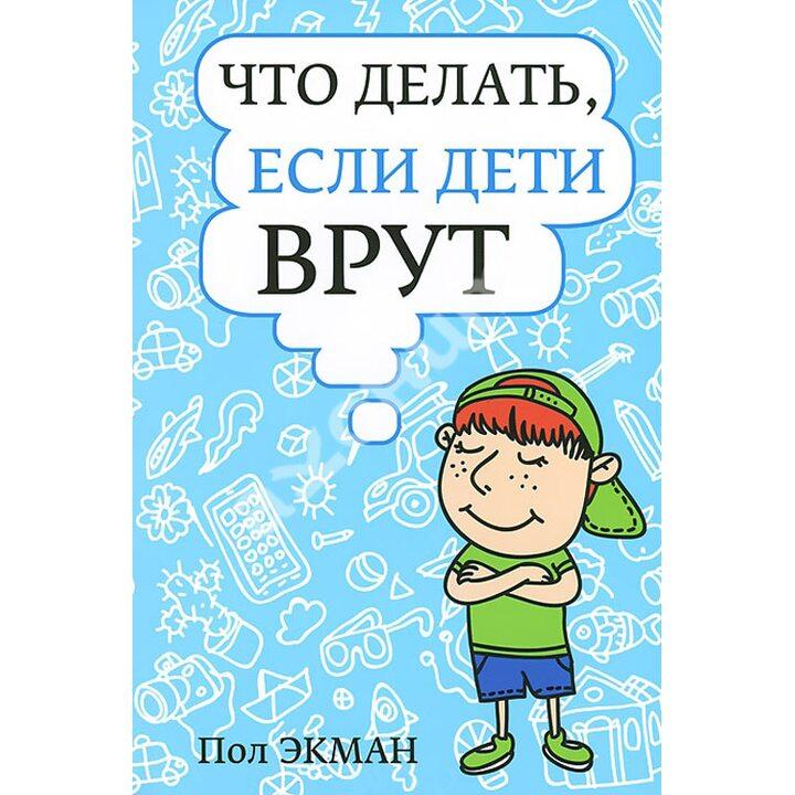 Что делать, если дети врут - Пол Экман (978-985-15-1991-6)