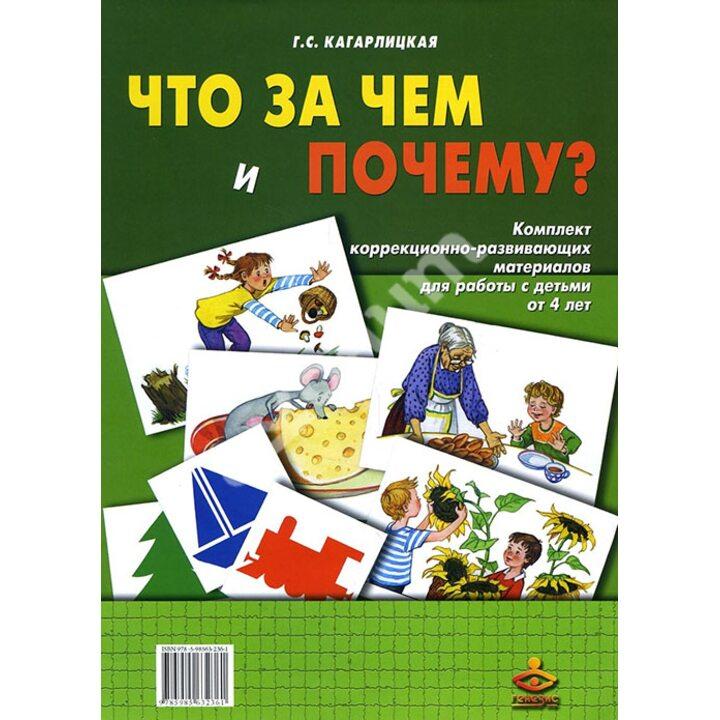 Что за чем и почему? Комплект коррекционно-развивающих материалов для работы с детьми от 4 лет - Галина Кагарлицкая (978-5-98563-236-1)