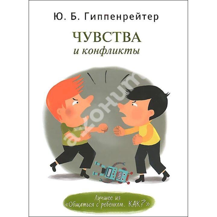 Чувства и конфликты - Юлия Гиппенрейтер (978-5-17-081667-5)