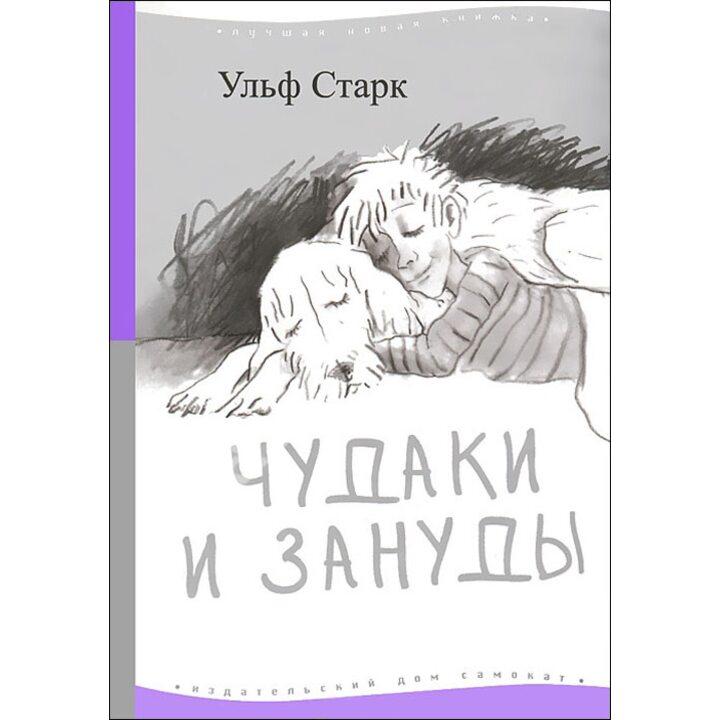 Чудаки и зануды - Ульф Старк (978-5-91759-487-3)