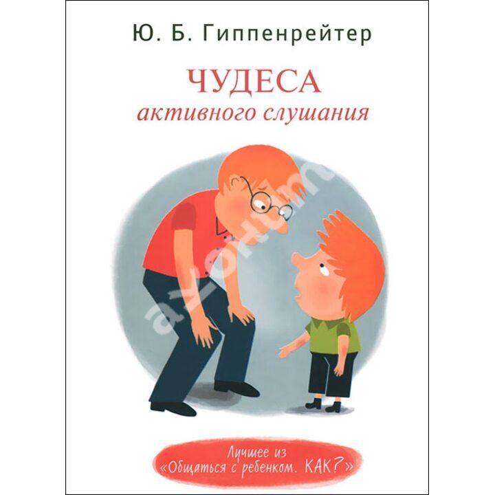 Чудеса активного слушания - Юлия Гиппенрейтер (978-5-17-081014-7)