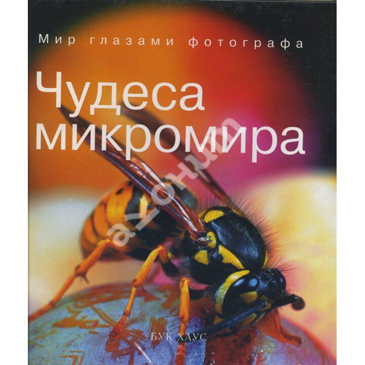 Чудеса микромира - Андрей Сочивко Светлана Белорусцева (978-5-98641-023-8)