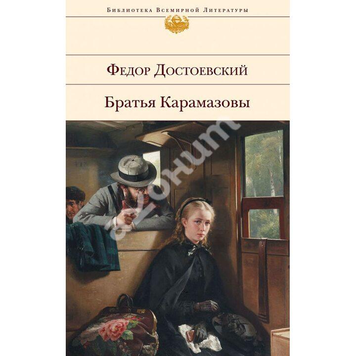 Братья Карамазовы - Федор Достоевский (978-5-699-26945-7)