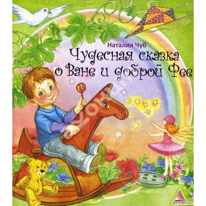 Чудесная сказка о Ване и доброй Фее - Наталья Чуб (978-617-594-465-3)