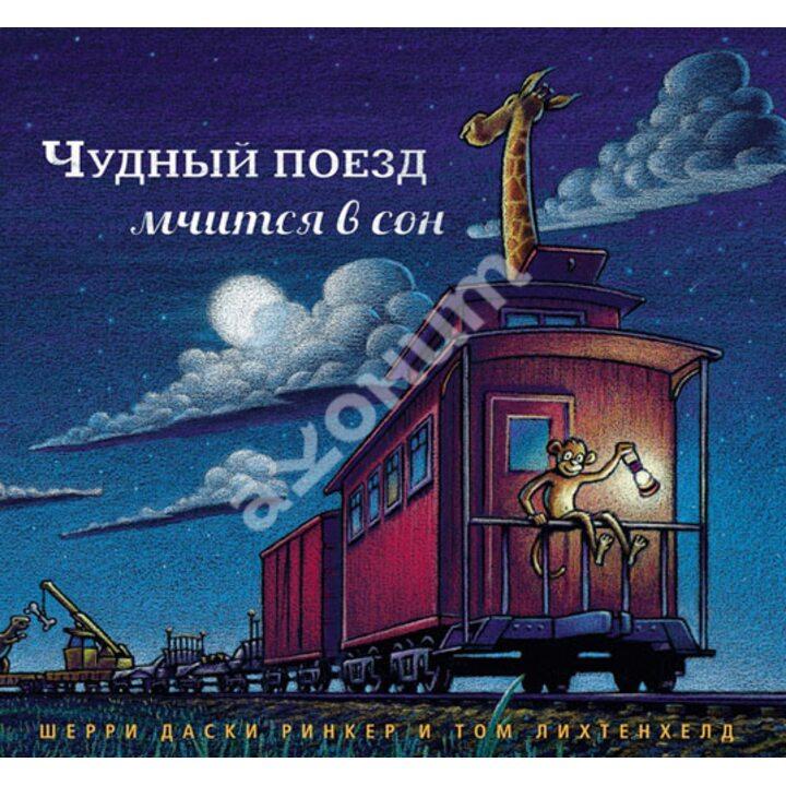 Чудный поезд мчится в сон - Шерри Даски Ринкер (978-5-00074-110-8)