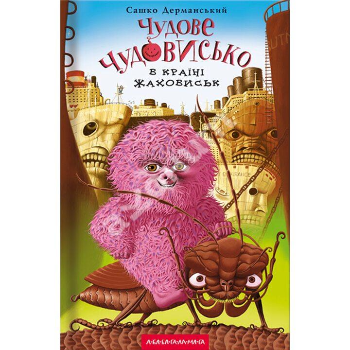 Чудове Чудовисько в Країні Жаховиськ - Сашко Дерманський (978-617-585-001-5)