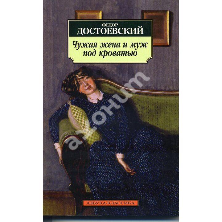 Чужая жена и муж под кроватью - Федор Достоевский (978-5-389-01367-4)