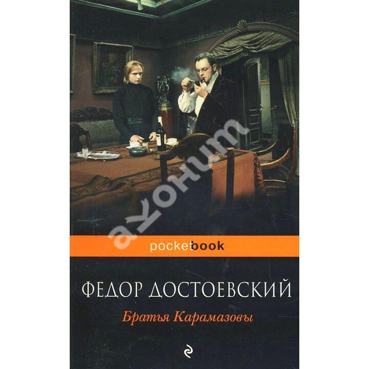 Братья Карамазовы - Федор Достоевский (978-5-699-54436-3)