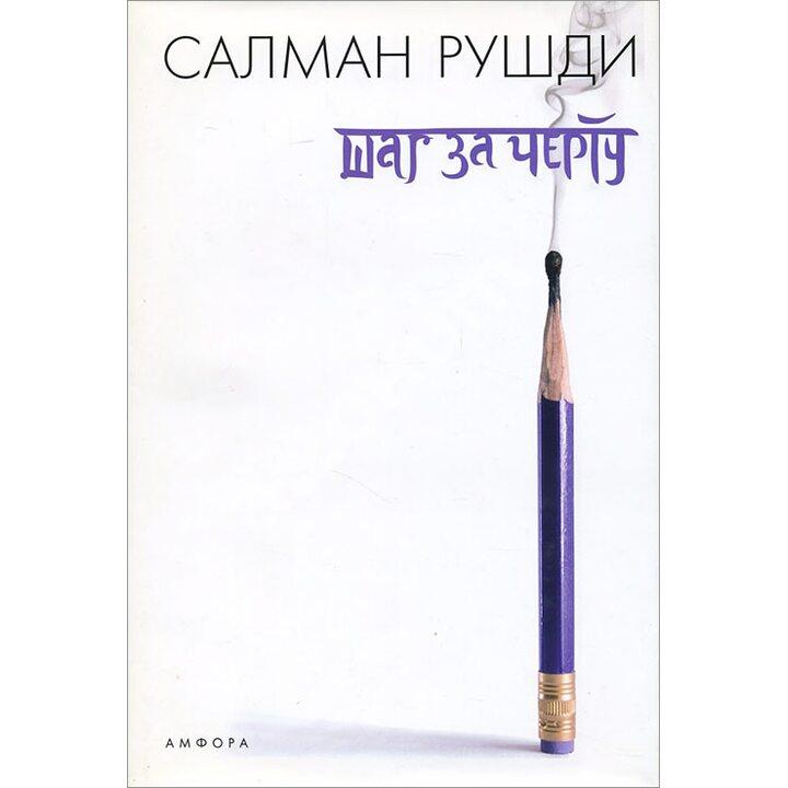 Шаг за черту - Салман Рушди (978-5-367-01304-7)