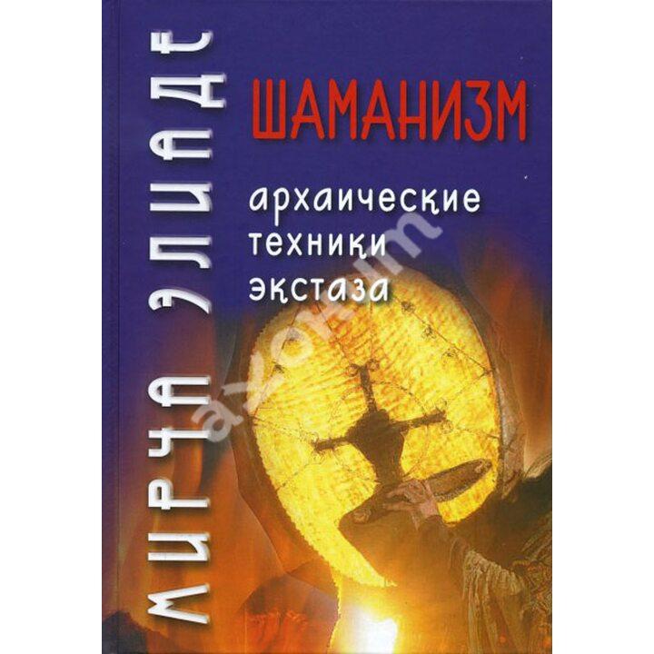 Шаманизм. Архаические техники экстаза - Мирча Элиаде (978-5-8291-1784-9)