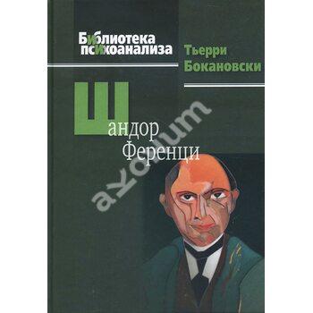 Шандор Ференци