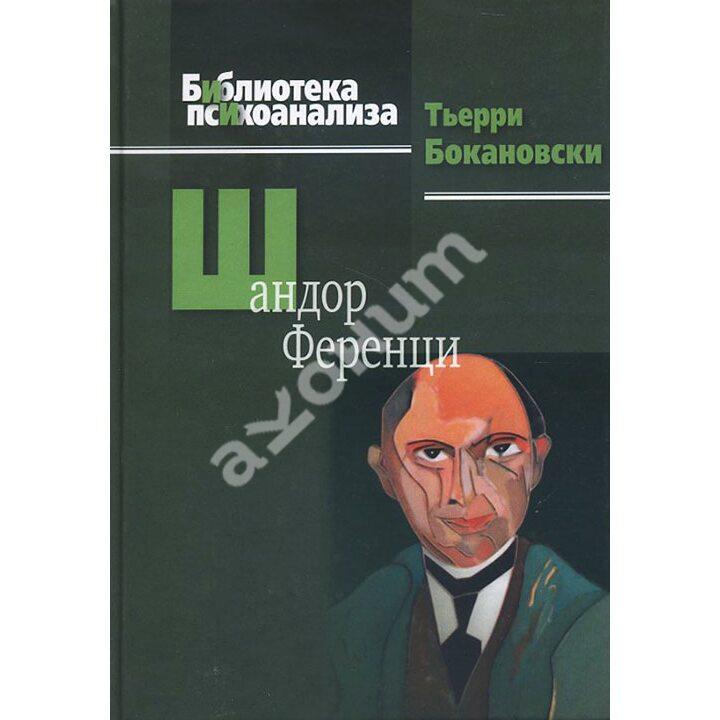 Шандор Ференци - Тьерри Бокановски (978-5-89353-402-3)