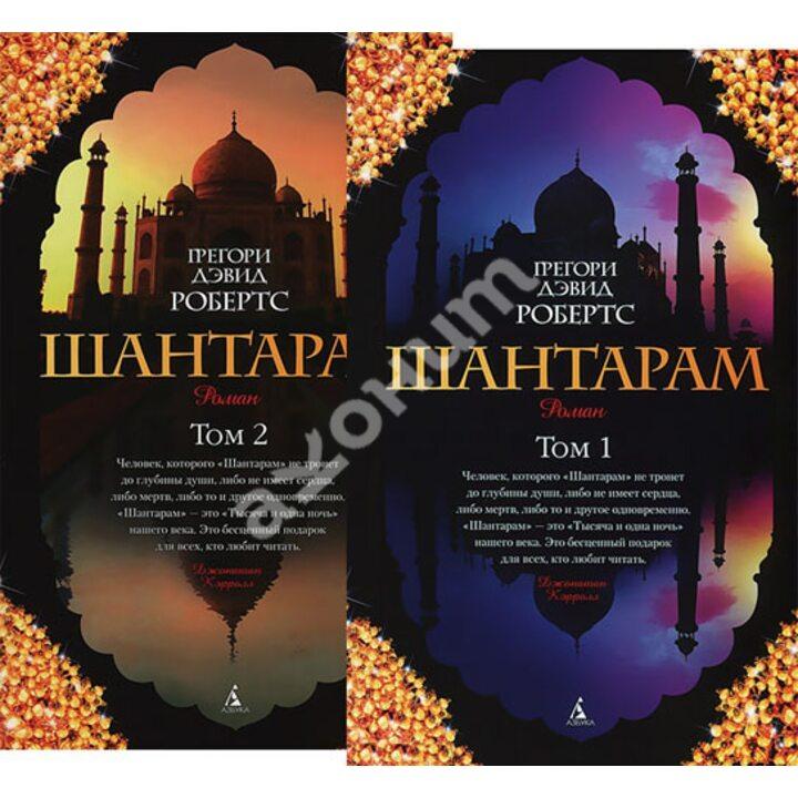 Шантарам (в 2-х томах) - Грегори Дэвид Робертс (978-5-389-06387-7)