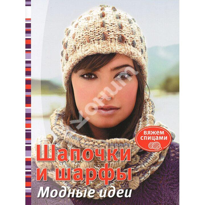 Шапочки и шарфы. Модные идеи - (978-5-91906-226-4)