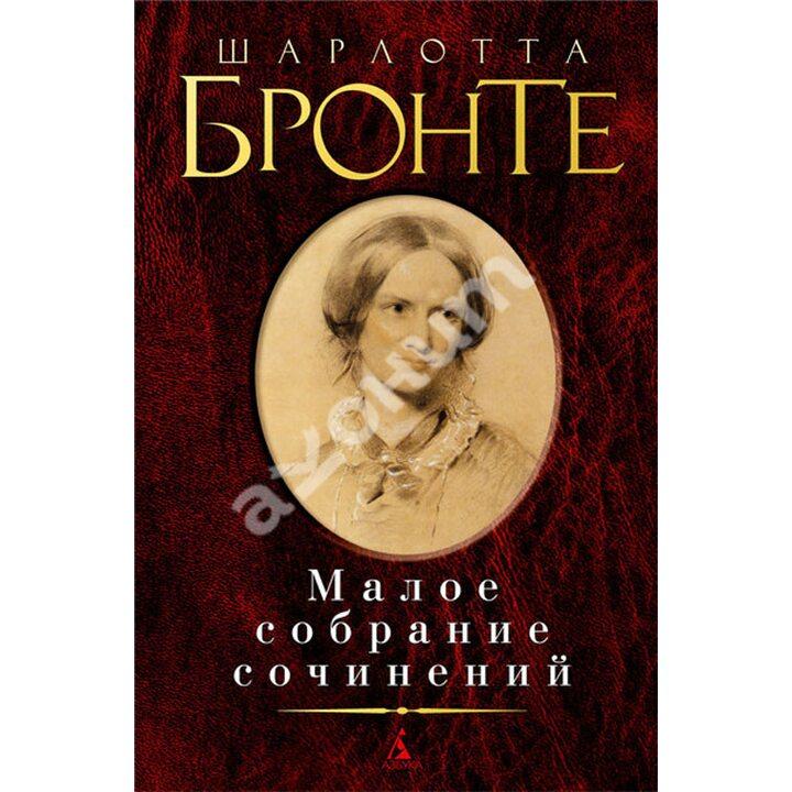 Шарлотта Бронте. Малое собрание сочинений - Шарлотта Бронте (978-5-389-04973-4)