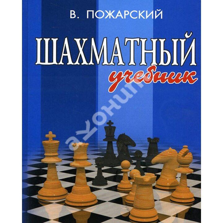 Шахматный учебник - Виктор Пожарский (978-5-222-28042-3)