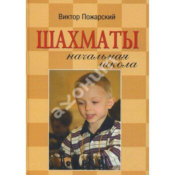 Шахматы: начальная школа