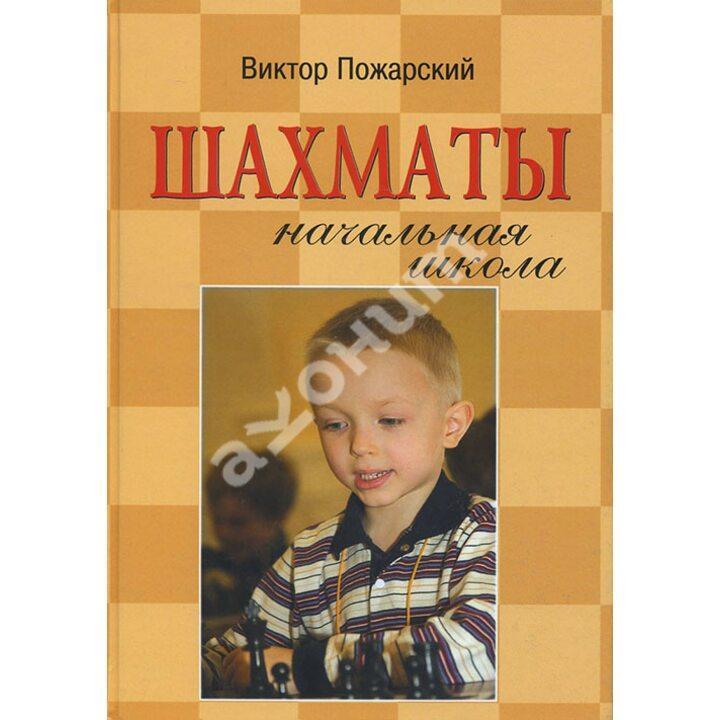 Шахматы: начальная школа - Виктор Пожарский (978-5-222-27342-5)