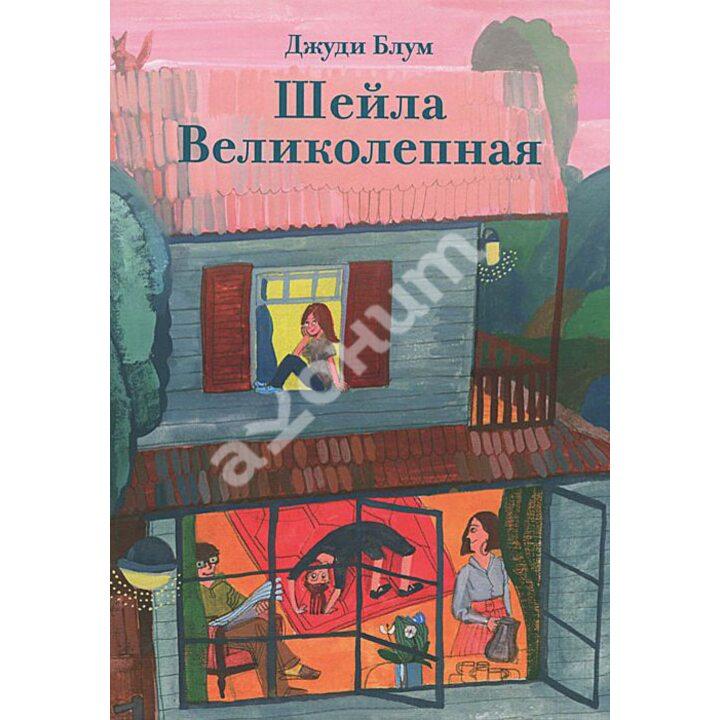 Шейла Великолепная - Джуди Блум (978-5-4370-0045-8)