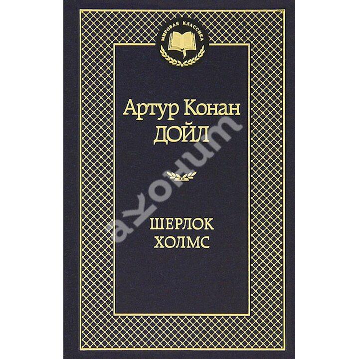 Шерлок Холмс - Артур Конан Дойл (978-5-389-10126-5)