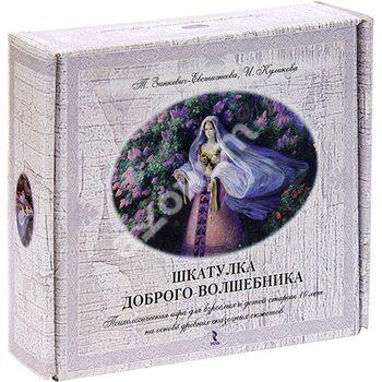 Шкатулка доброго волшебника. Психологическая игра для взрослых и детей старше 10 лет на основе древних сказочных сюжетов