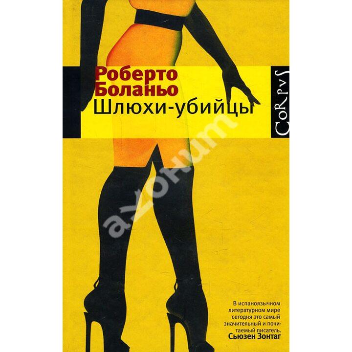 Шлюхи-убийцы - Роберто Боланьо (978-5-271-32287-7)