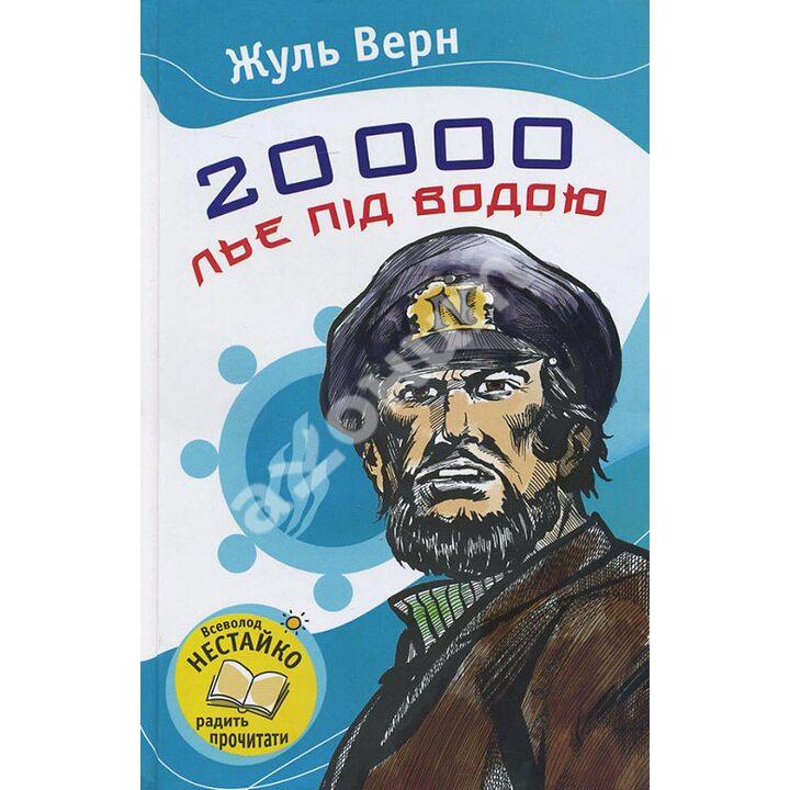 20 000 льє під водою - Жуль Верн (978-617-538-078-9)