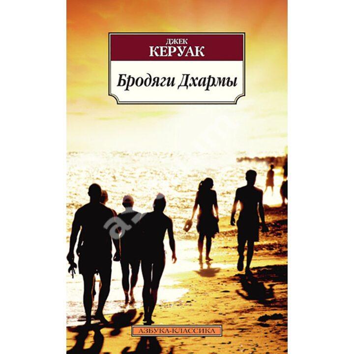Бродяги Дхармы - Джек Керуак (978-5-389-05380-9)