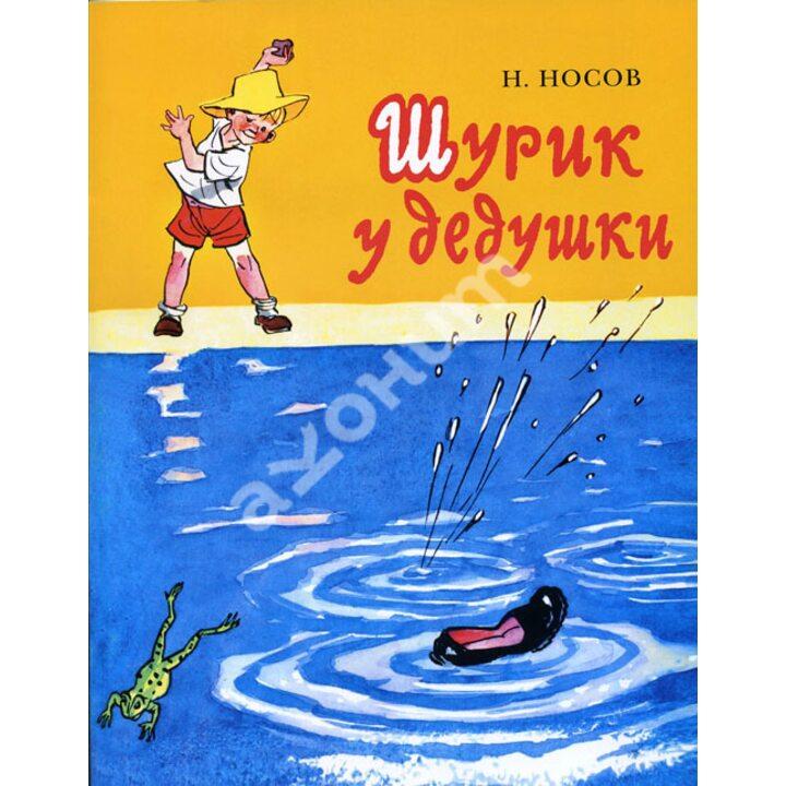 Шурик у дедушки - Николай Носов (978-5-903979-93-6)