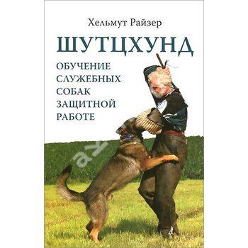 Шутцхунд . Навчання службових собак захисної роботі