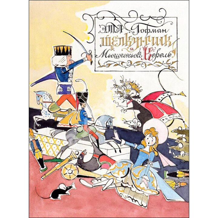 Щелкунчик и Мышиный Король - Эрнст Теодор Амадей Гофман (978-5-9268-1546-4)