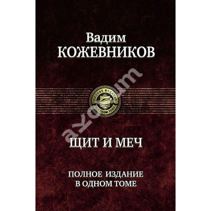 Щит и меч - Вадим Кожевников (978-5-9922-1521-2)