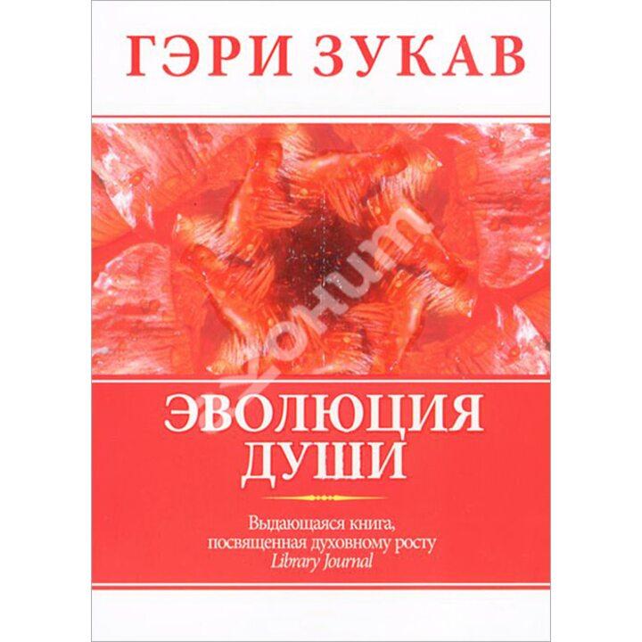 Эволюция души - Гэри Зукав (978-985-15-1735-6)