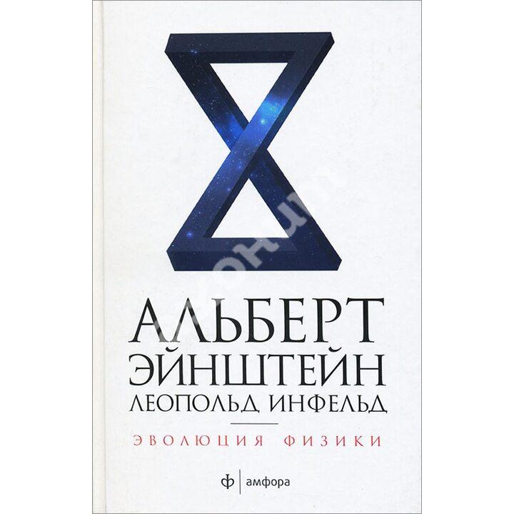 Эволюция физики - Альберт Эйнштейн, Леопольд Инфельд (978-5-367-02491-3)