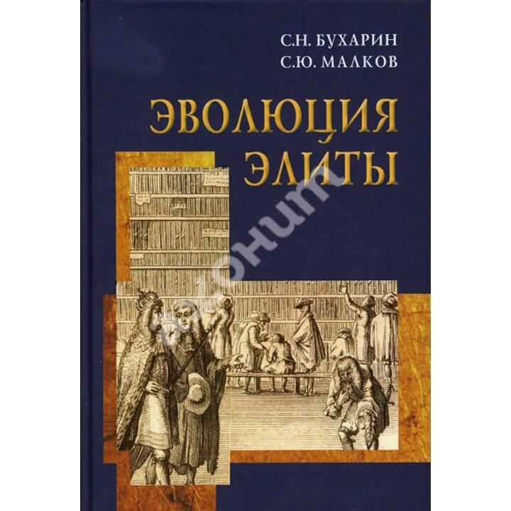 Эволюция элиты - Сергей Бухарин, Сергей Малков (978-5-8291-1587-6)