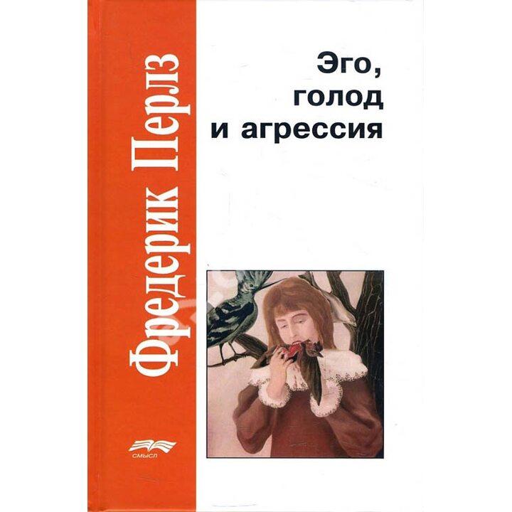 Эго, голод и агрессия - Фредерик Перлз (978-5-89357-333-6)