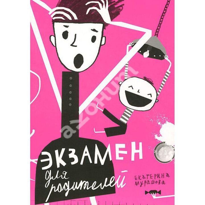 Экзамен для родителей - Екатерина Мурашова (978-5-91759-238-1)